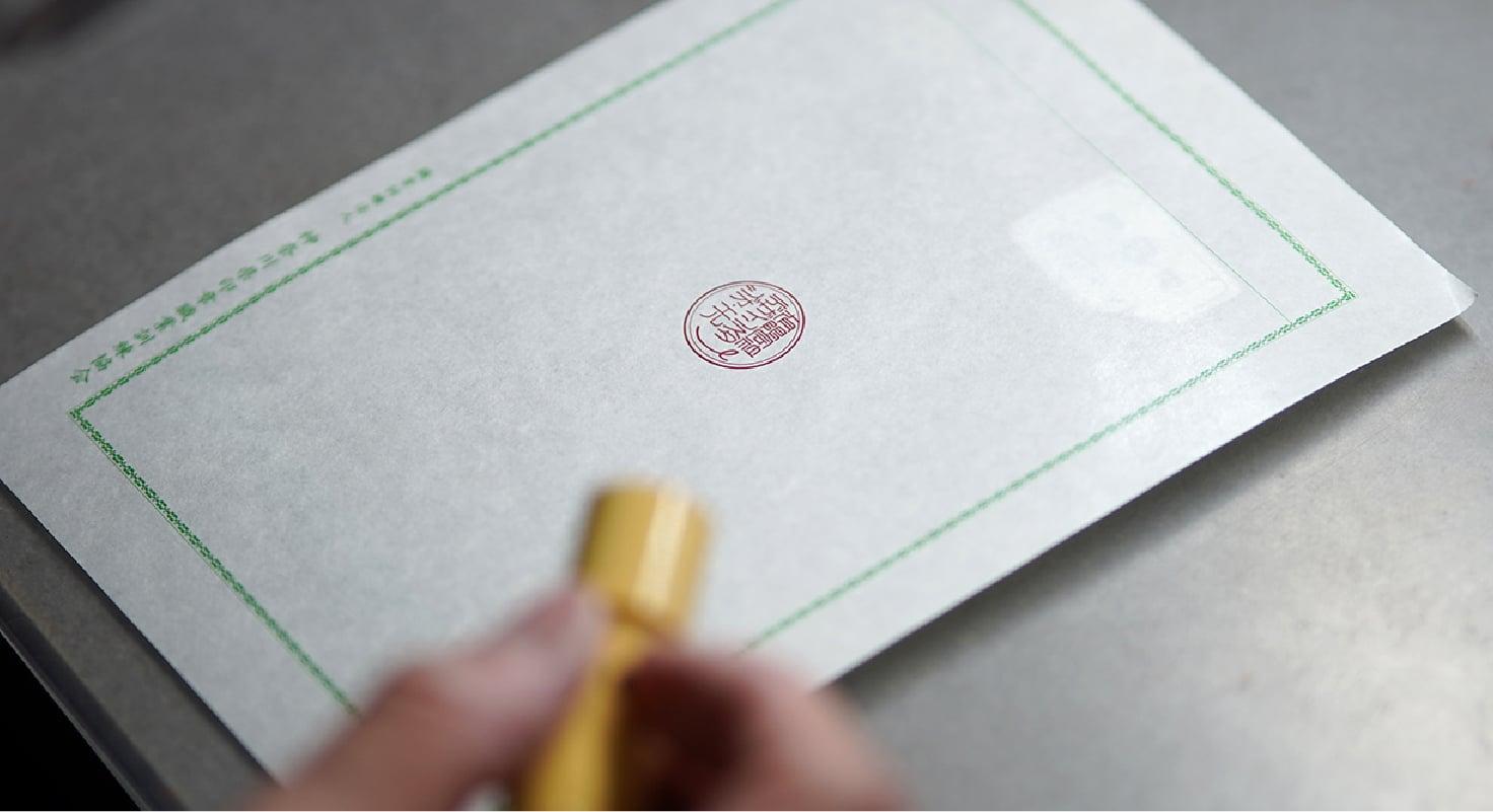 完成したオリジナル印章の写真